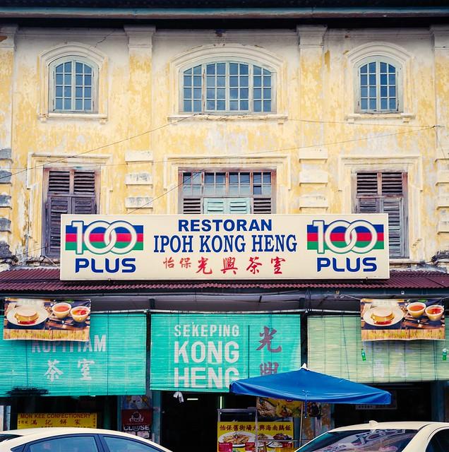 Kong Heng