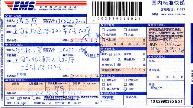 20161228-杨浦区政府-行政复议-冯正虎