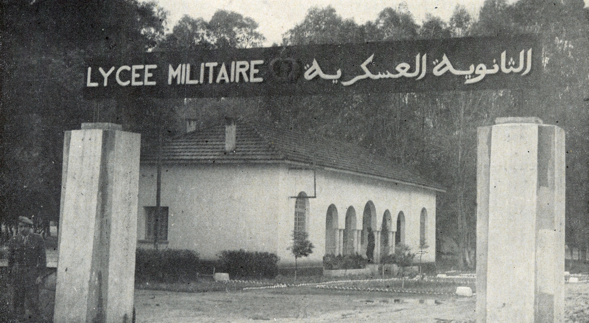 1er Lycée Militaire Royal Kénitra 31313492223_2a6fb08a6e_o