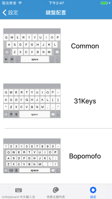 Common_31Keys_Bopomofo