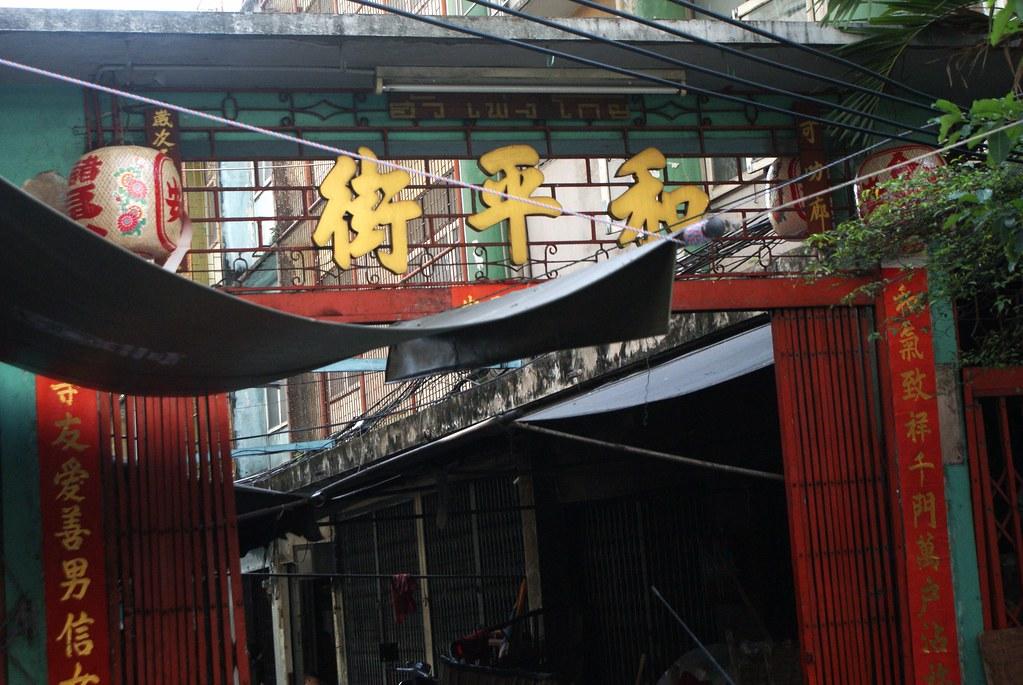 Entrée d'une cour (habitation ?  Entrepôt ?) dans Chinatown.