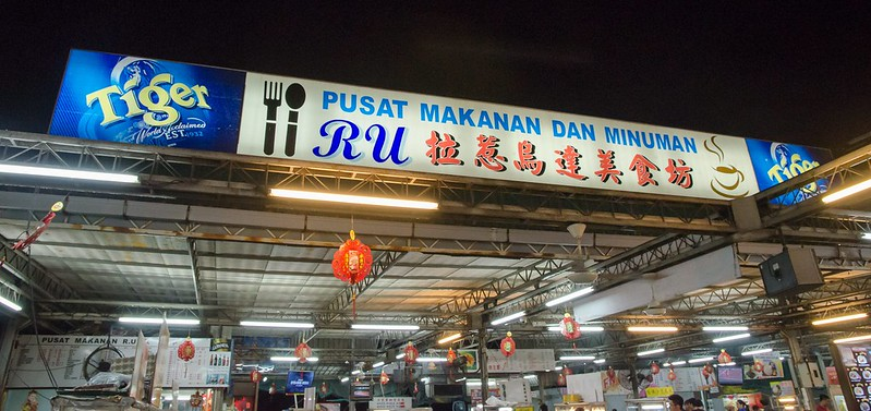 Raja Uda Food Court @ Jalan Raja Uda, Butterworth, Penang
