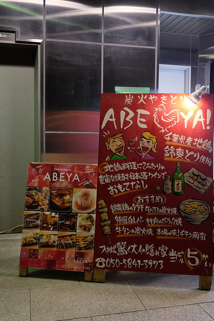 ABEYA Nakameguro 01