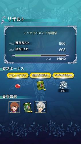 asteria_result_150605