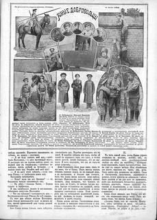 Огонек 1915-30_11