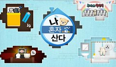 I Live Alone Special Ep.5
