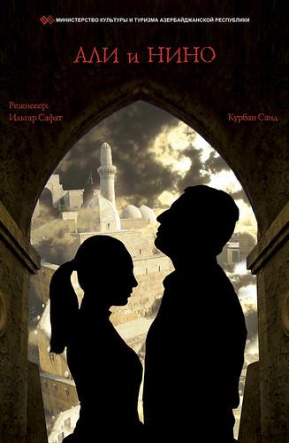 24 декабря состоялась премьера спектакля «Али и Нино»