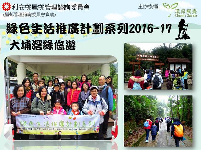 20170115 大埔滘綠悠遊