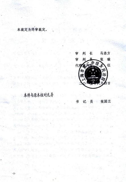 20160601-二中院裁定书-2