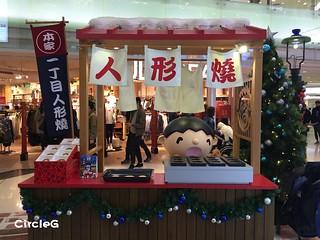 CIRCLEG 荃灣廣場 大口仔 聖誕 2016 TSUEN WAN (5)