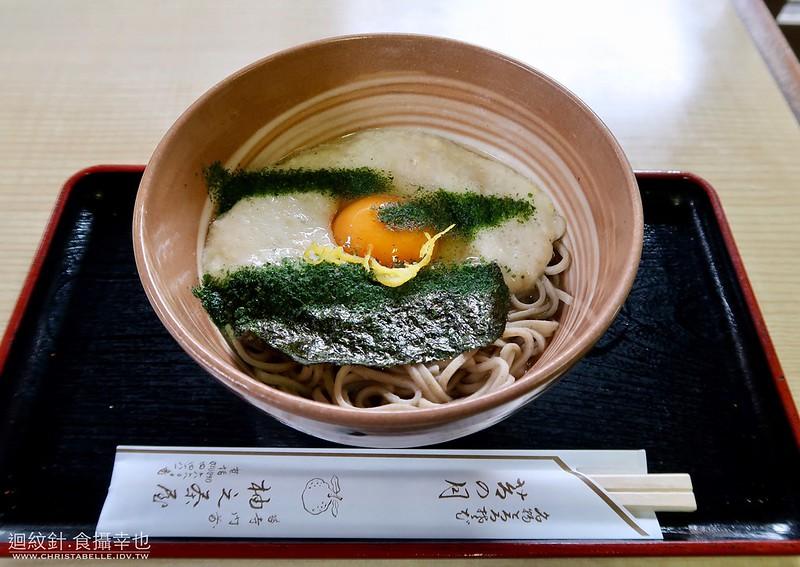 京都柚之茶屋