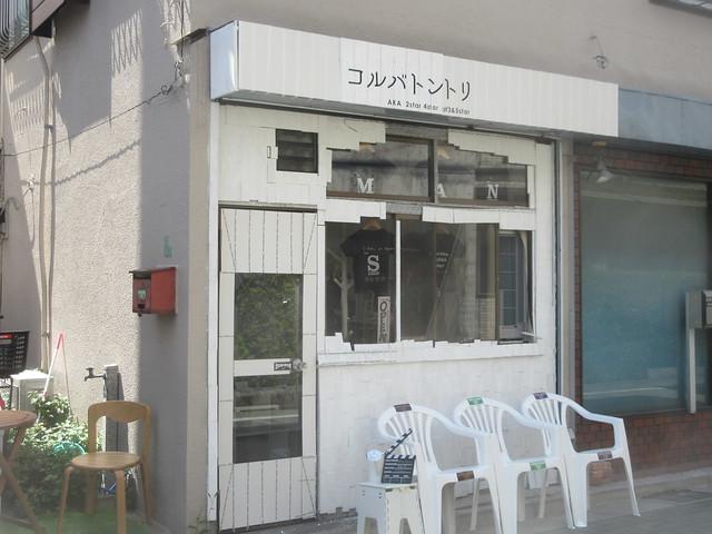 コルバトントリ(江古田)