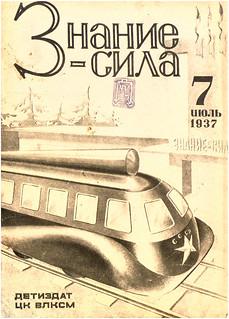 Znanie_sila_1937_07-0