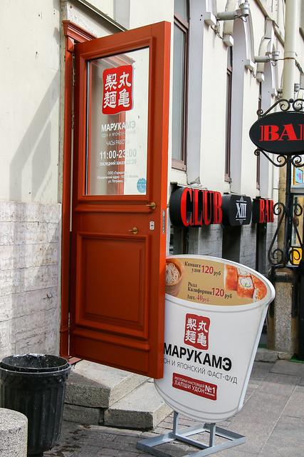 """Marugame Seimen"" Japanese noodle restaurant in Saint Petersburg, Russia サンクトペテルブルクの丸亀製麺"