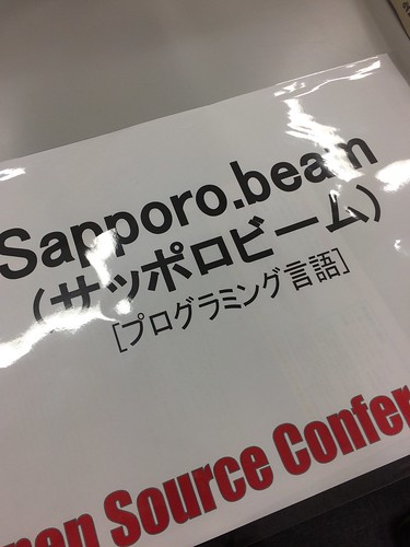 osc2015北海道 サッポロビームブース