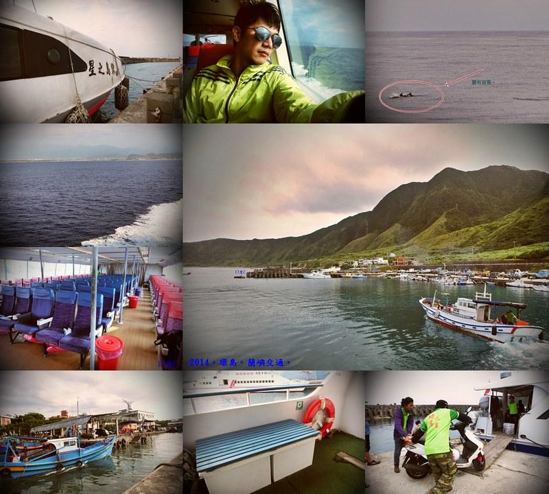 17度C。2014環島。蘭嶼交通。