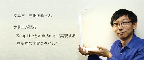 "SnapLiteサイト特集「文具王が語る""SnapLiteとAnkiSnapで実現する効率的な学習スタイル""」が公開されました!"