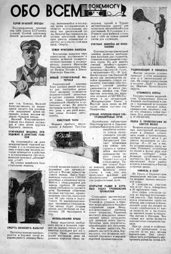 Znanie_sila_1930_07-17
