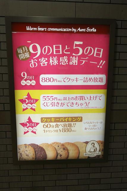 ステラおばさんのクッキー_01