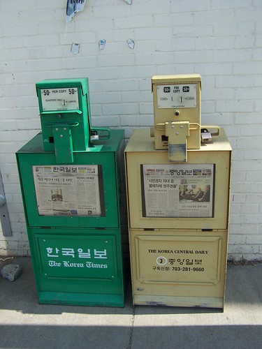 Korean newspaper vending racks at the Florida Market (300 block of Morse Street NE)