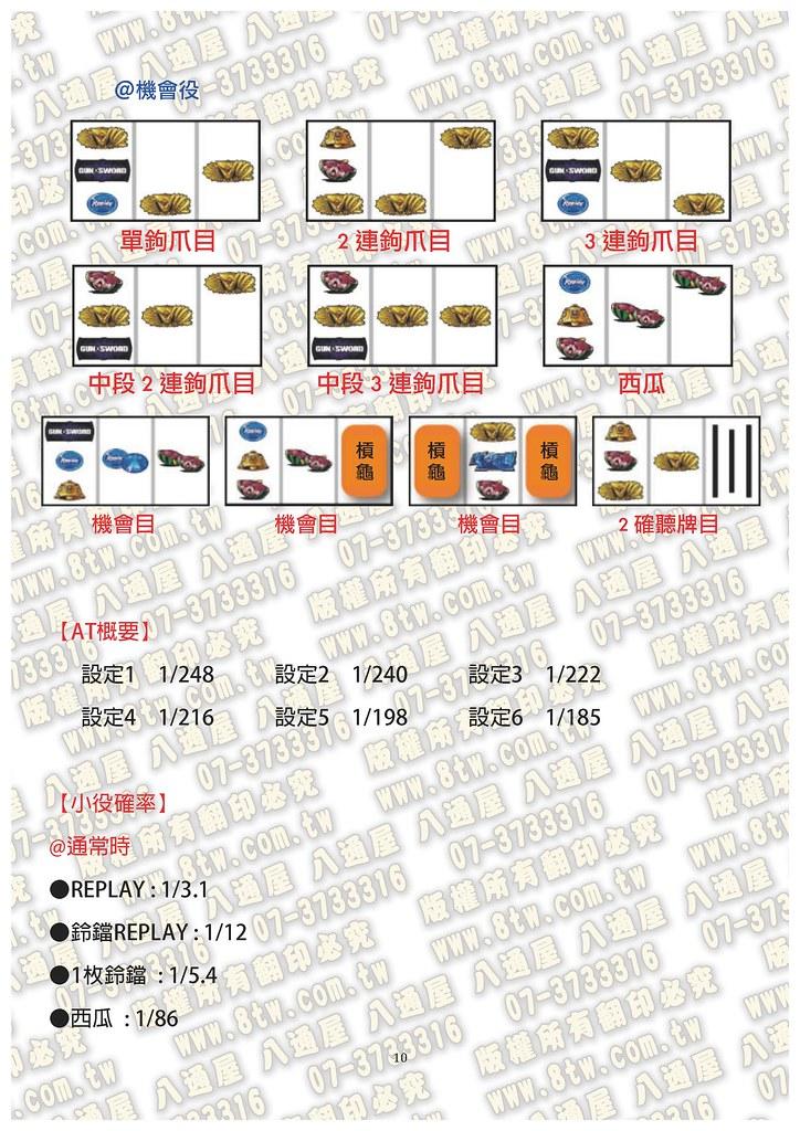 S0269槍與劍 中文版攻略_Page_11