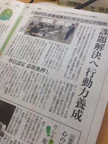 ボランティア教育ー河北新報