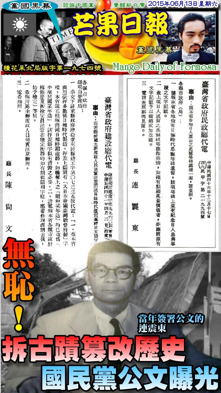 150613芒果日報--黨國黑幕--拆古蹟篡改歷史,國民黨公文曝光
