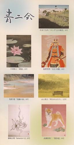 ■青二会 日本画展■西武アート・フォーラム