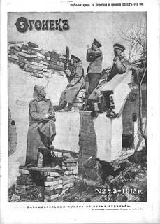 Огонек 1915-23_01