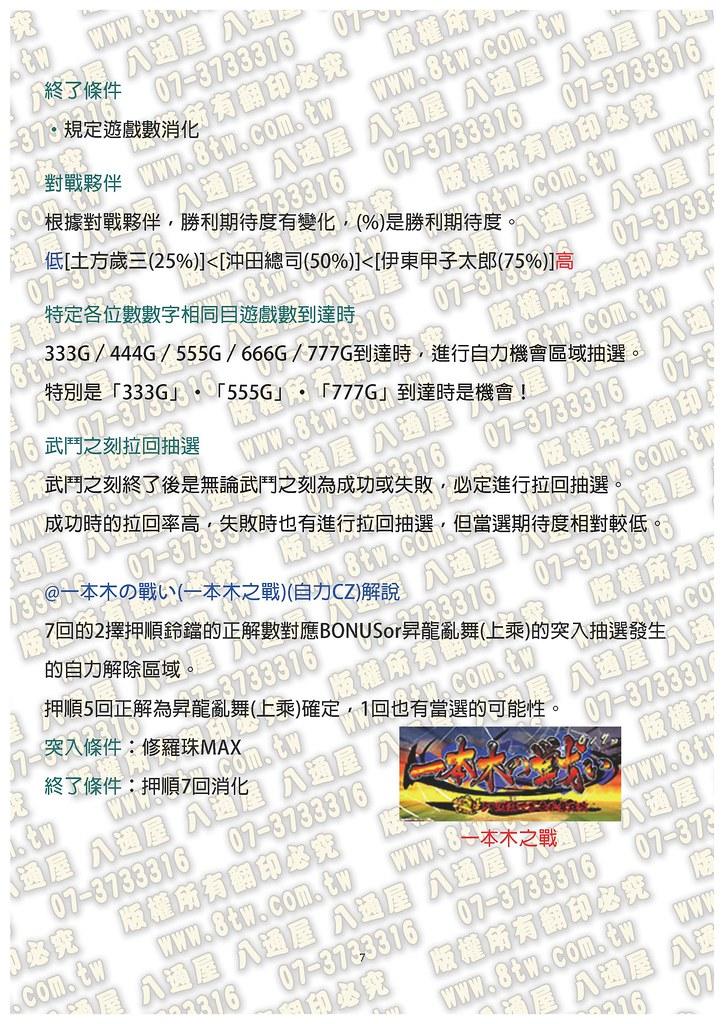 S0262修羅之刻 中文版攻略_Page_08