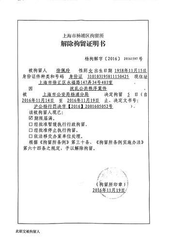 徐佩玲的解除拘留证明书