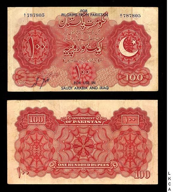 Pakistan Haj note 100 rupees