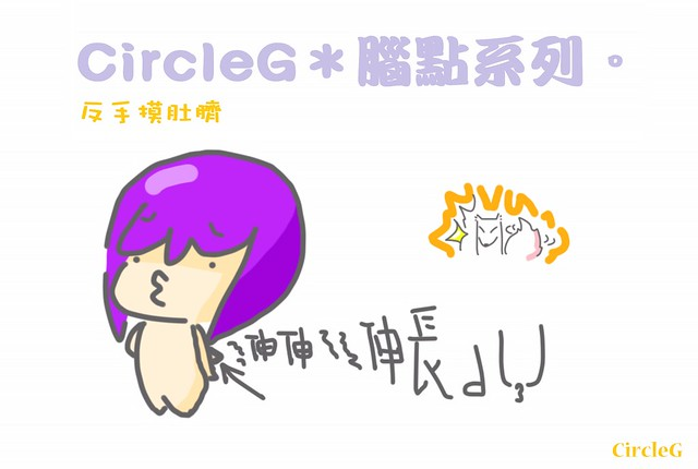 CircleG 反手摸肚臍 代表好身材 繪圖 圖文 腦點系列 (2)