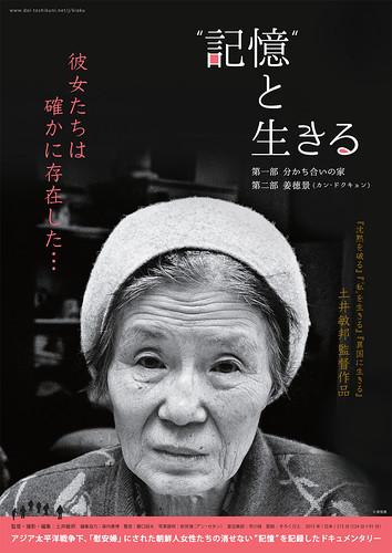 """映画『""""記憶""""と生きる』ポスター"""
