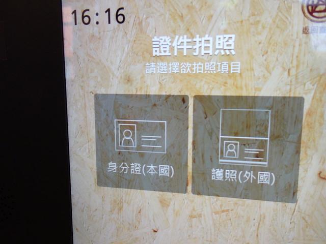 掃描身分證@台中鵲絲旅店