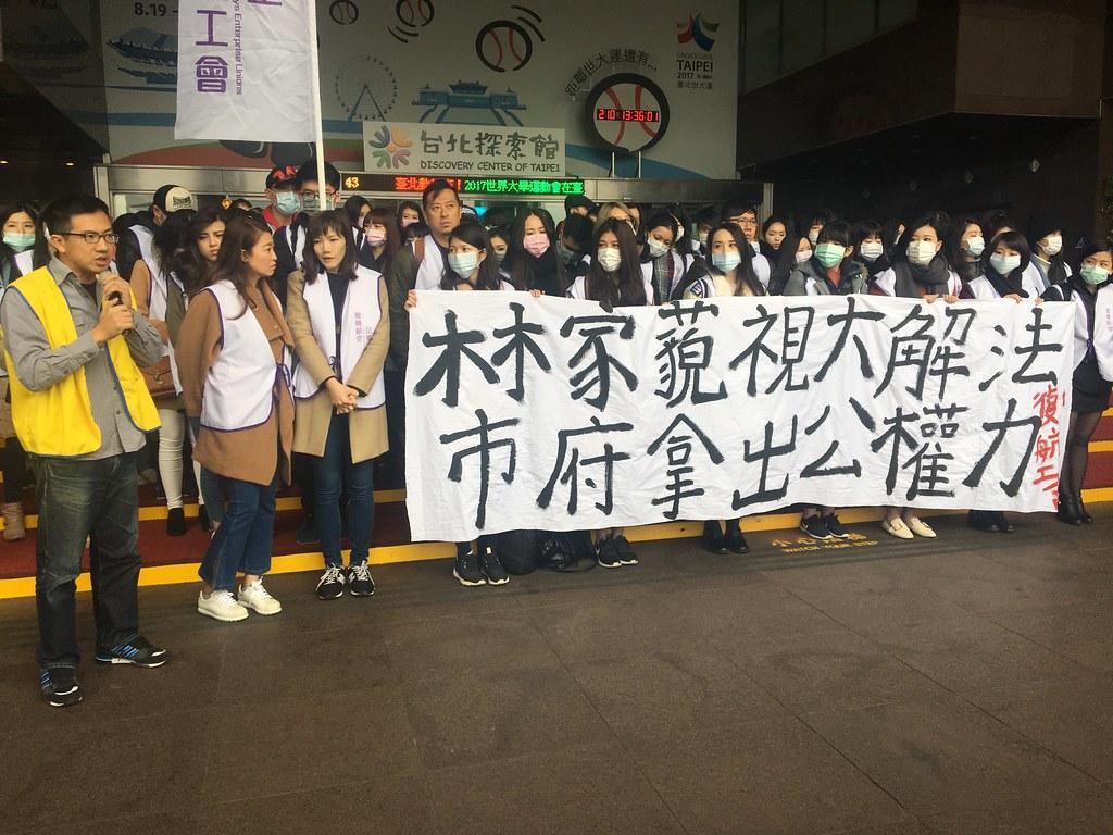 工會今日(1/20)來到北市府大門前,再度呼籲林明昇依照大解法勞資會議時,主席提出的方案優惠資遣員工。(攝影:陳逸婷)