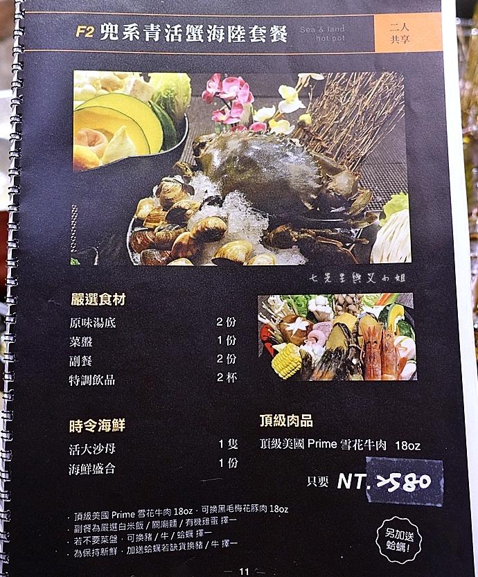 22 慕食極品和牛活海鮮平價鍋物