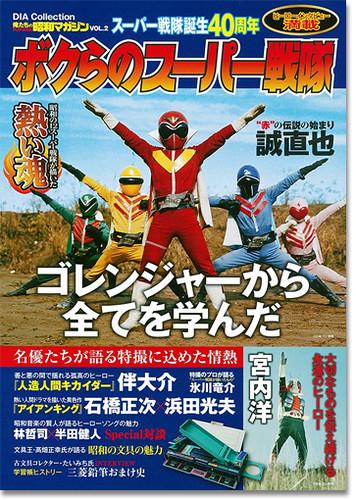 6月18日(木) 発売 「俺たちの昭和マガジンPLAY BACK Vol.2 ボクらのスーパー戦隊」に掲載!