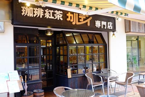 カフェ・カルディ(横浜・綱島の喫茶店):外観