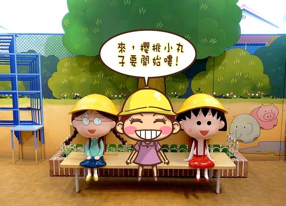 小丸子展日本旅行版頭