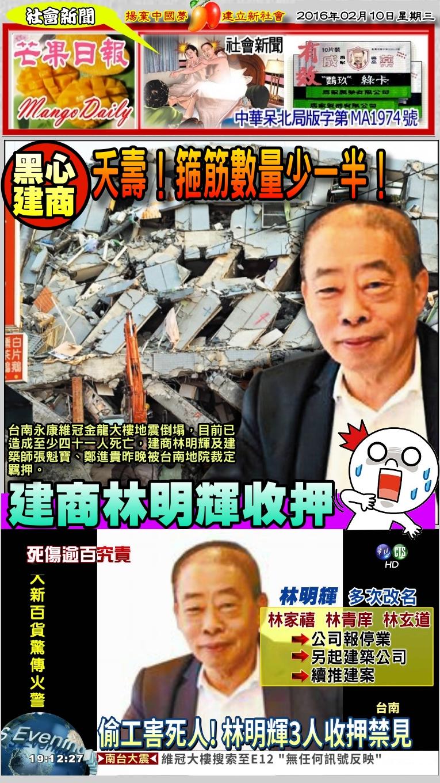 160210芒果日報--社會新聞--箍筋數量少一半,建商林明輝收押