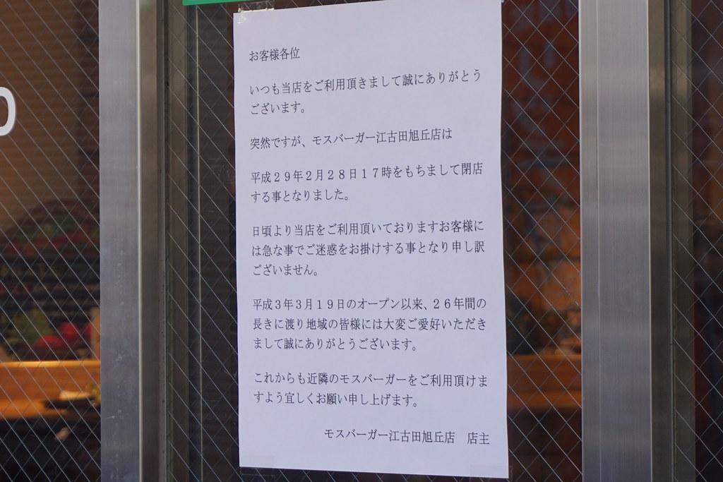 モスバーガー(江古田)