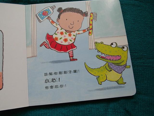 帶你的小鱷魚刷牙@《我長大了》系列套書,從扮家家酒學會生活自理