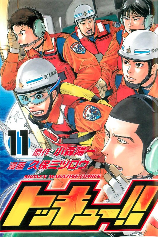 Fujoshi Reads