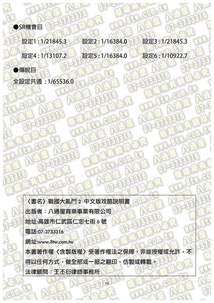 S0252戰國大亂鬥2 中文版攻略_Page_17