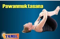 Pawanmuktasana For Cervical Spondylosis – Neck Pain – Treatment, Tips & Cure in Tamil