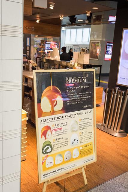 東京駅にあるロールケーキのお店「ARINCO」