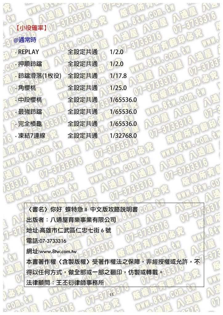 S0124你好 蝶特急II 中文版攻略_Page_16