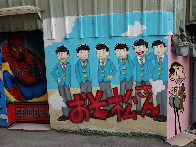 蜘蛛人、阿松、豆豆先生