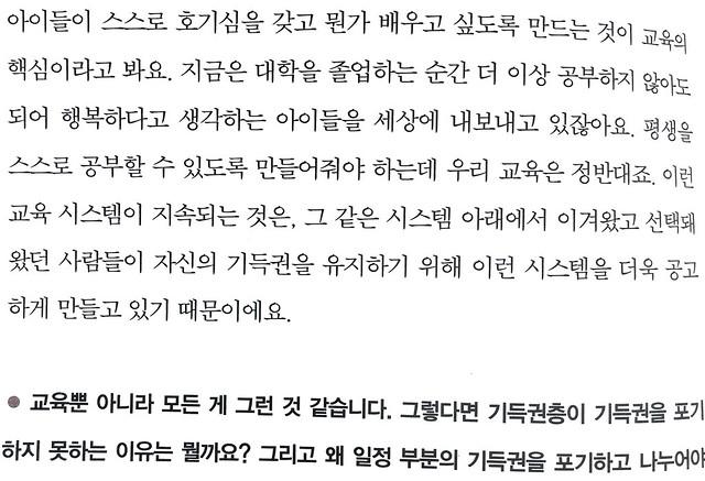 독서노트 | 김제동이 만나러 갑니다5